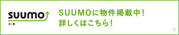 SUUMOに物件掲載中!詳しくはこちら!