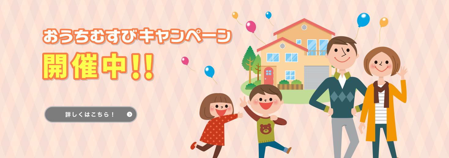 おうちむすびキャンペーン開催中!!